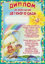 Диплом об окончании детского сада купить в Москве  Основное фото Изображение 2