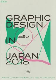 最新のグラフィックデザインを親子で鑑賞日本のグラフィックデザイン