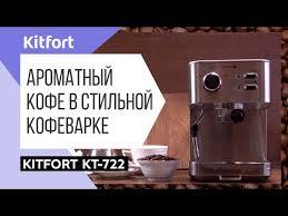 <b>Кофеварка Kitfort</b> КТ-<b>722</b> в Красноярске - купить по выгодной цене