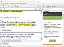 Как проверить текст на уникальность онлайн и программы для компьютера проверка текста в Адвего
