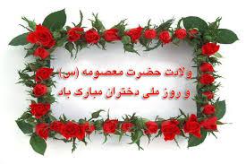 ویژه نامه دختر قرآن، اول ذی القعده، ولادت حضرت فاطمه معصومه (سلام الله علیها) و روز دختر