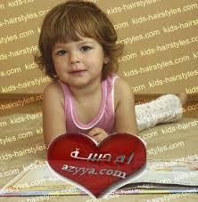 قصات شعر اطفال روعه قصيرة 2013 قصات شعر اطفال 2013 قصات