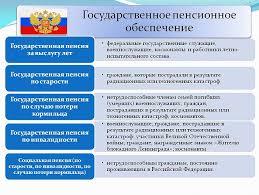 Пенсионное обеспечение в России диплом Дипломы и курсовые Пенсия по государственному пенсионному обеспечению диплом