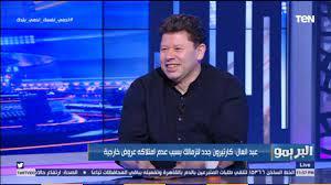 رضا عبد العال : شيكابالا نقطة التحول في المباراة .. وأحمد عيد لا يصلح  نهائياً للزمالك