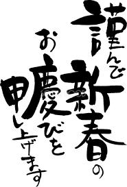 年賀状 筆文字謹んで新春のお慶びを申し上げます無料イラスト縦書き