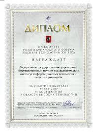 ИНФОРМИКА Дипломы Диплом viii международного форума Высокие технологии xxi века