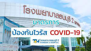 Thonburi2 Hospital โรงพยาบาลธนบุรี2 - มาตรการป้องกันไวรัส COVID-19 โรงพยาบาลธนบุรี  2
