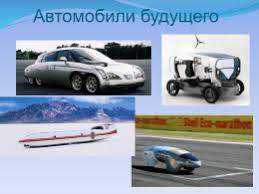 Реферат Тема Электромобили Автомобили будущего