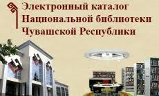 Алатырский филиал Каталог электронной библиотеки диссертаций находится в свободном доступе в сети Интернет по адресу diss rsl ru Электронные диссертации хранятся постранично