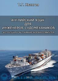 Новороссийский Морской Сайт Английский язык для инженеров судомехаников english for marine engineers