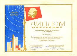 Короткие волны СССР коллекционный сайт Юбилейные дипломы СССР 50 и Юбилейный учреждённые Центральным Радиоклубом и Федерацией радиоспорта СССР