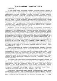 Особый реализм Ф М Достоевский Преступление и наказание   1875 реферат по русской