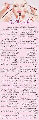 eye makeup tips in urdu saubhaya makeup