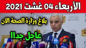 الحالة الوبائية في المغرب اليوم | بلاغ وزارة الصحة | عدد حالات فيروس كورونا  الأربعاء 04 غشت 2021 - تليفزيون العرب - تليفزيون العرب أكبر موقع لمحتوي  الفيديو