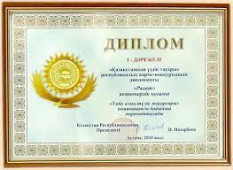 Кондитерская фабрика АО Рахат Награды Диплом Знак