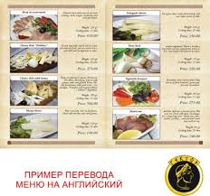 Перевод меню ресторана и кафе составим на английском и  Перевод меню ресторана и кафе составим на английском и иностранном