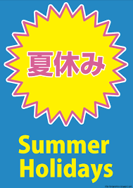 無料popデザインpdf200夏休みポップデザイン