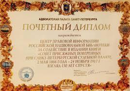 Центр правовой информации Российской национальной библиотеки Новые поступления по праву и экономике в фонд РНБ