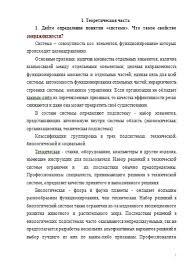 Контрольная работа по Теории организации Вариант Контрольные  Контрольная работа по Теории организации Вариант 14 23 04 13