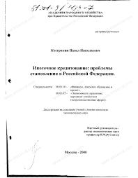 Диссертация на тему Ипотечное кредитование Проблемы становления  Диссертация и автореферат на тему Ипотечное кредитование Проблемы становления в Российской Федерации