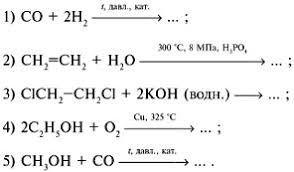 Вяземский А Практическое пособие по химии класс Журнал  14 Напишите формулы и названия веществ получающихся в следующих реакциях