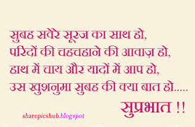 Good Morning Quotes In Hindi 140 Character Best of Good Morning Quotes In Hindi