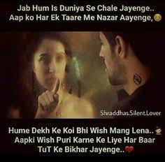 jab hum chale jayenge shayari in urdu