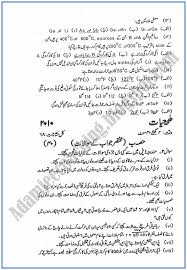 Essay On Allama Muhammad Iqbal In Urdu Language With Poetry