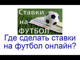 Как сделать ставки футбол