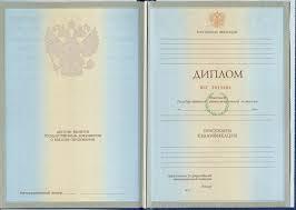 Купить диплом в Новосибирске недорого Дипломы бакалавра с приложением 2004 года