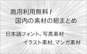 商用利用無料素材のまとめ 日本語フォント写真素材イラスト素材
