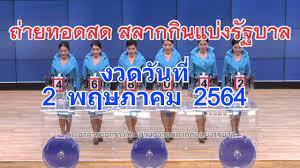 ถ่ายทอดสดสลากกินแบ่งรัฐบาล 2 พฤษภาคม 2564