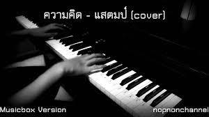 ความคิด - แสตมป์ (cover) (Musicbox Ver.) - YouTube