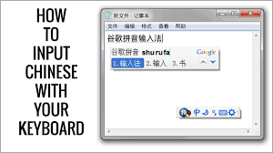 how to type in chinese how_to_input_chinese_with_your_keyboard jpg itok dmq1wjak