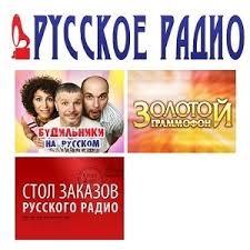 русское радио смотреть онлайн прямой эфир