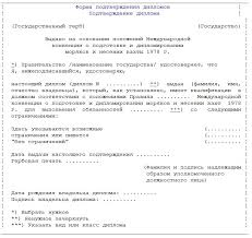 Подтверждение диплома в москве  Это отдел подтверждение диплома в москве 2016 Министерства образования и науки Российской Федерации 8 большой Чудов переулок строение 1