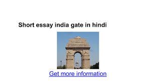 short essay gate in hindi google docs