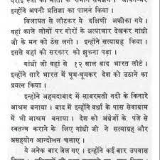 mahatma gandhi essay in english short essays on eid volen college mahatma gandhi essay in english essay on mahatma gandhi thumb