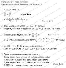 Математика класс дидактические материалы Чесноков контрольная  гдз математика Чесноков дидактические материалы 6 класс ответ и подробное решение с объяснениями контрольной работы Виленкин