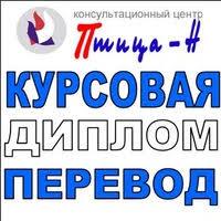 Птица Н Курсовая отчет диплом на заказ Самара ВКонтакте Птица Н Курсовая отчет диплом на заказ Самара
