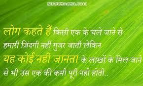 good morning hindi es message with