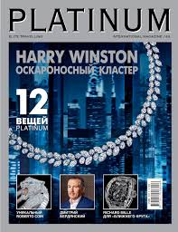 Platinum 43 by platinum_ua - issuu