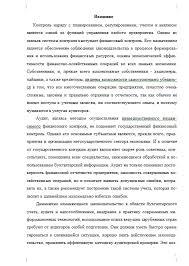 Курсовая Аудит бухгалтерской отчетности на малых предприятиях  Аудит бухгалтерской финансовой отчетности на малых предприятиях 25 02 11