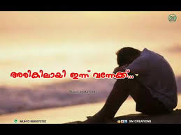 Whatsapp Status Romantic Love Sad Malayalam Male Version Song Beauteous Love Malayalam Memos