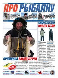 """ГАЗЕТА """"ПРО РЫБАЛКУ"""", номер 2, 2012 г. by SALMO - issuu"""