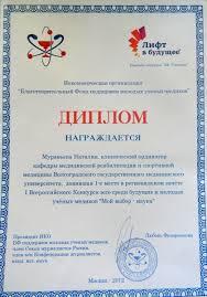 Волгоградский государственный медицинский университет ВолгГМУ  диплом