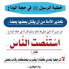 خطبة الرسول ﷺ في حجة الوداع.... - أحاديث البخاري ومسلم