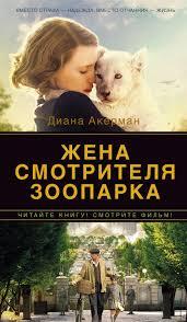 диана акерман книга жена смотрителя зоопарка скачать Fb2 Epub