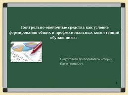 Презентация Контрольно оценочные средства как условие  Презентация Контрольно оценочные средства как условие формирования общих и профессиональных компетенций обучающихся