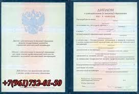 Купить диплом в Иваново diplom mba